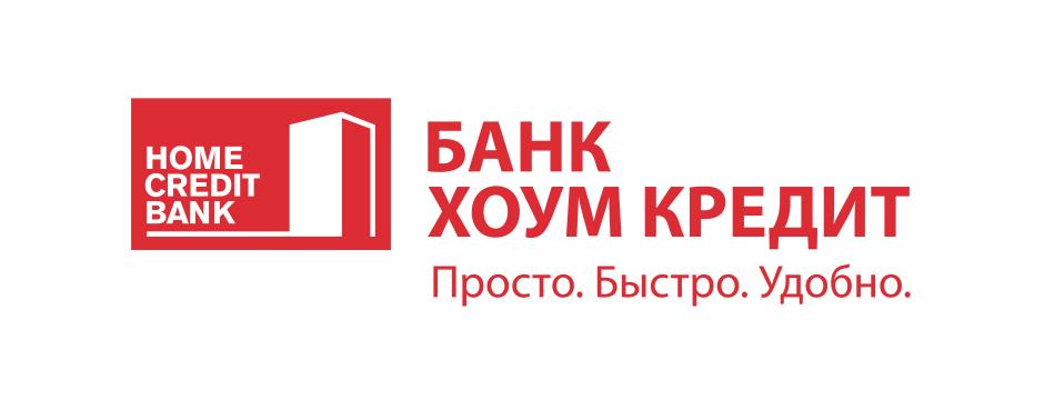 хоум кредит банк онлайн заявка на кредит в казахстане